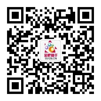 彩吧助手官方微信公众号